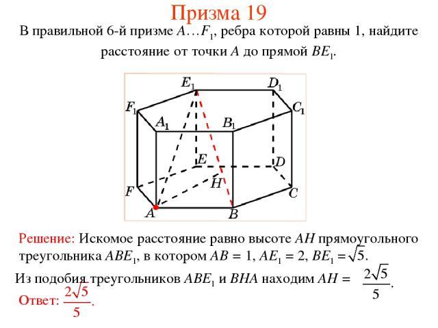 В правильной 6-й призме A…F1, ребра которой равны 1, найдите расстояние от точки A до прямой BE1. Призма 19