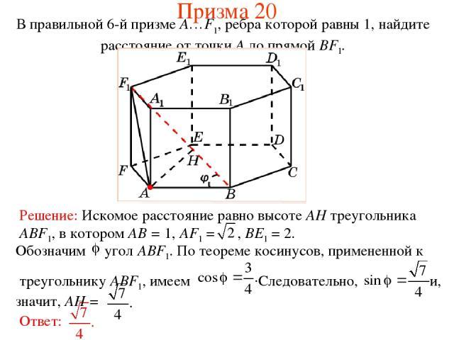 В правильной 6-й призме A…F1, ребра которой равны 1, найдите расстояние от точки A до прямой BF1. Призма 20