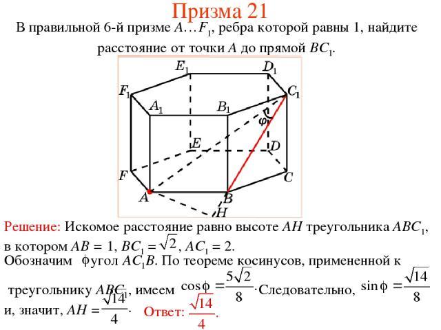 В правильной 6-й призме A…F1, ребра которой равны 1, найдите расстояние от точки A до прямой BC1. Призма 21