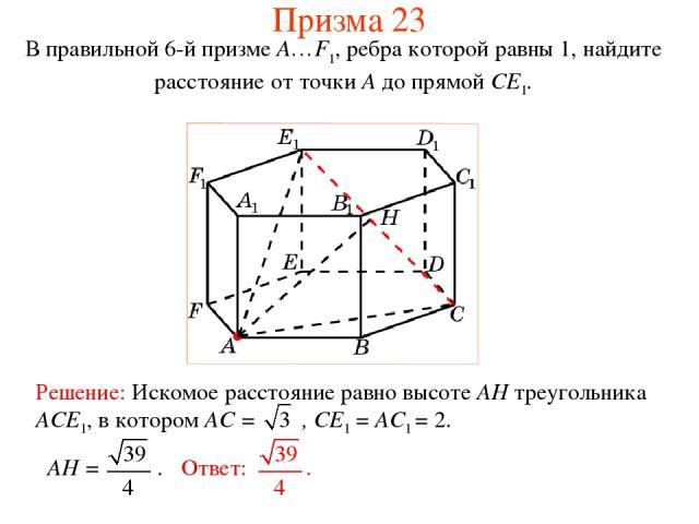 В правильной 6-й призме A…F1, ребра которой равны 1, найдите расстояние от точки A до прямой CE1. Призма 23