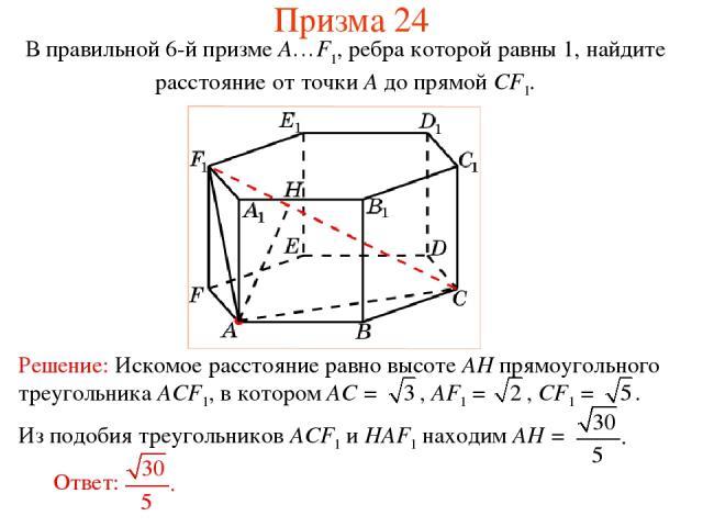 В правильной 6-й призме A…F1, ребра которой равны 1, найдите расстояние от точки A до прямой CF1. Призма 24