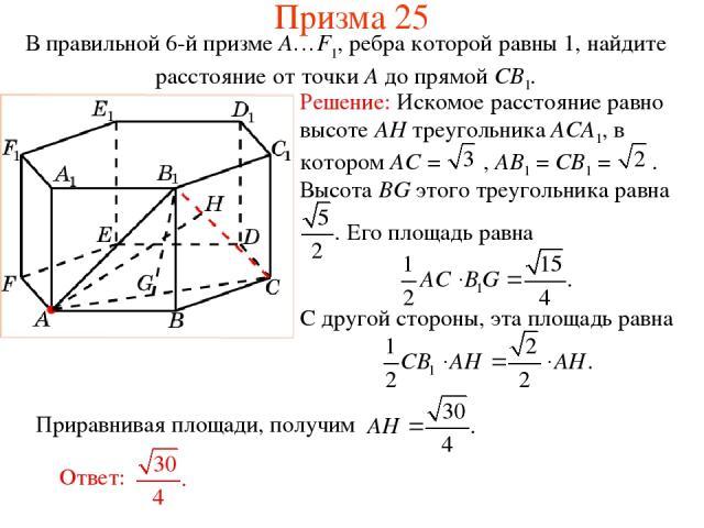 В правильной 6-й призме A…F1, ребра которой равны 1, найдите расстояние от точки A до прямой CB1. Призма 25