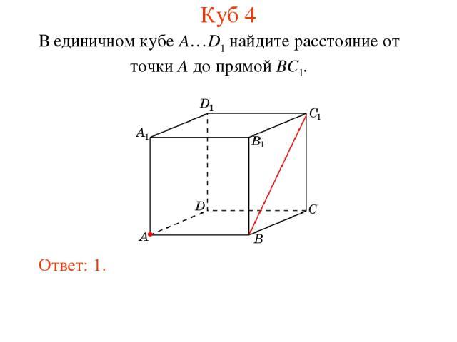 В единичном кубе A…D1 найдите расстояние от точки A до прямой BC1. Ответ: 1. Куб 4