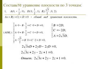 Составьте уравнение плоскости по 3 точкам: