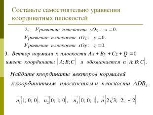 Составьте самостоятельно уравнения координатных плоскостей