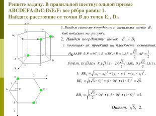 Решите задачу. В правильной шестиугольной призме ABCDEFA1B1C1D1E1F1все рёбра р