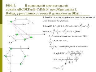 500013. В правильной шестиугольной призмеABCDEFA1B1C1D1E1F1все рёбра равны 1.