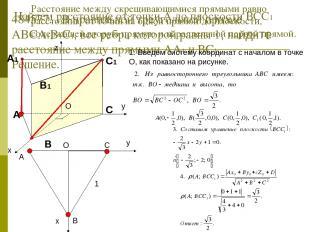 484577. В правильной треугольной призме ABCA1B1C1, все ребра которой равны 1, на
