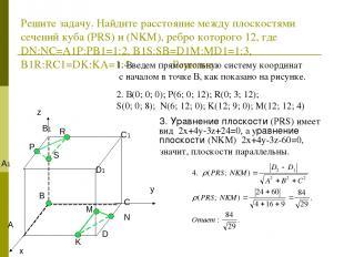 Решите задачу. Найдите расстояние между плоскостями сечений куба (PRS) и (NKM),