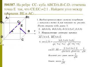 500387. На ребреСС1 куба ABCDA1B1C1D1 отмечена точка Eтак, что CE:EC1=2:1.