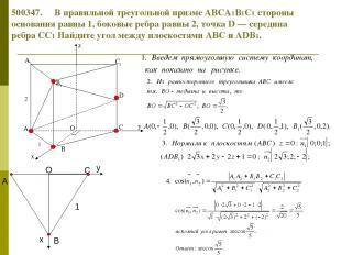 500347. В правильной треугольной призмеABCA1B1C1стороны основания равны 1, бок
