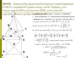 484568. Длины ребер правильной четырехугольной пирамиды PABCD с вершиной Р равны