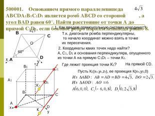 60° 500001. Основанием прямого параллелепипеда ABCDA1B1C1D1 является ромб ABCD с