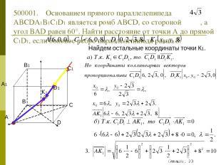 500001. Основанием прямого параллелепипеда ABCDA1B1C1D1 является ромб ABCD, со с