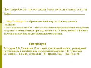 При разработке презентации были использованы тексты задач 1. http://reshuege.ru