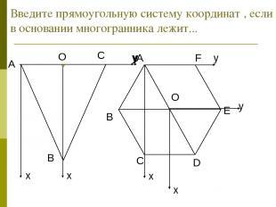 Введите прямоугольную систему координат , если в основании многогранника лежит..