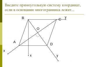 Введите прямоугольную систему координат, если в основании многогранника лежит...