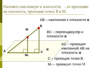 АС – проекция наклонной АВ на плоскость α АВ – наклонная к плоскости α ВС – перп