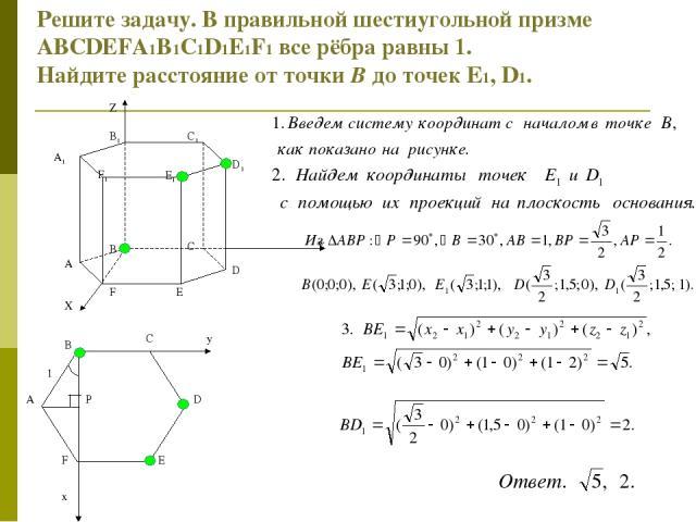 Решите задачу. В правильной шестиугольной призме ABCDEFA1B1C1D1E1F1все рёбра равны 1. Найдите расстояние от точкиВдо точек Е1, D1. y x