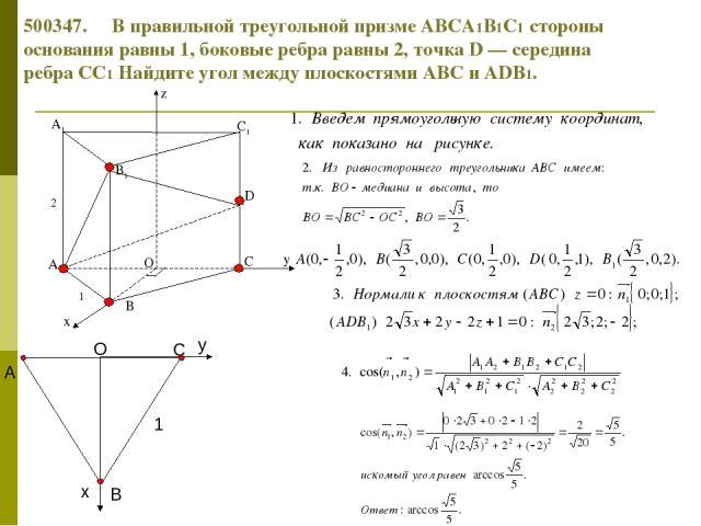 500347. В правильной треугольной призмеABCA1B1C1стороны основания равны 1, боковые ребра равны 2, точкаD— середина ребраCC1Найдите угол между плоскостямиABCиADB1.