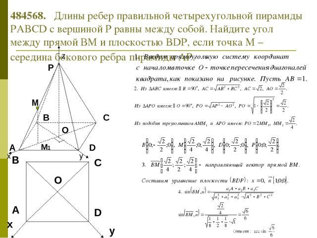 484568. Длины ребер правильной четырехугольной пирамиды PABCD с вершиной Р равны между собой. Найдите угол между прямой ВМ и плоскостью BDP, если точка М – середина бокового ребра пирамиды АР.