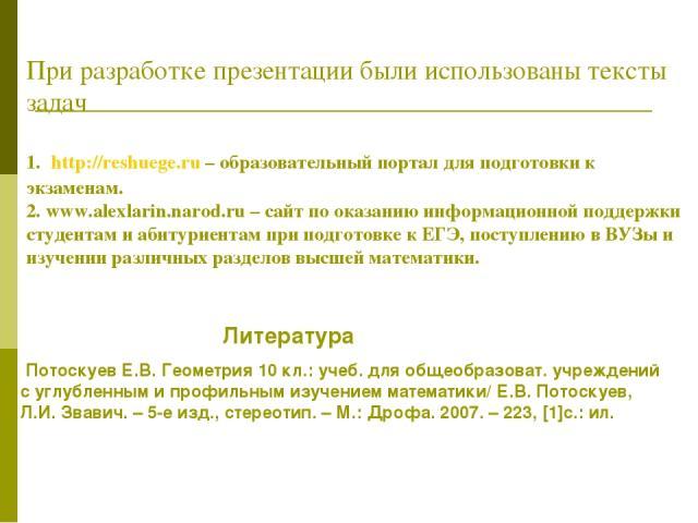 При разработке презентации были использованы тексты задач 1. http://reshuege.ru – образовательный портал для подготовки к экзаменам. 2. www.alexlarin.narod.ru – сайт по оказанию информационной поддержки студентам и абитуриентам при подготовке к ЕГЭ,…