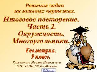 Каратанова Марина Николаевна МОУ СОШ №256 г.Фокино 900igr.net