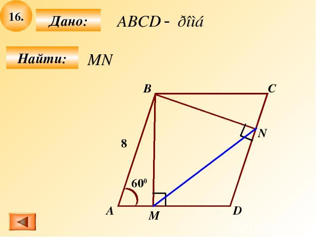 16. Найти: Дано: А B C D 600 М N 8