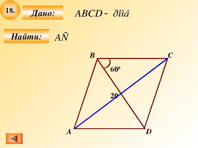 18. Найти: Дано: А B C D 600 20