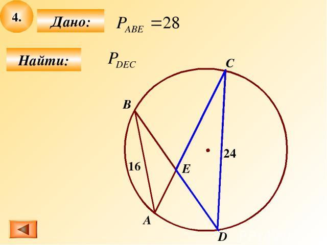 4. Найти: Дано: А B C D E 16 24