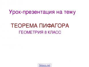 Урок-презентация на тему ТЕОРЕМА ПИФАГОРА ГЕОМЕТРИЯ 8 КЛАСС 5klass.net