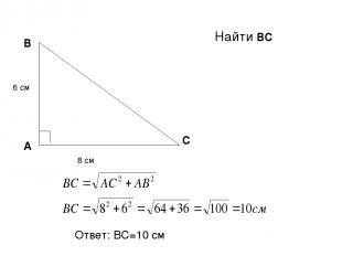 А В С 6 см 8 см Найти ВС Ответ: ВС=10 см