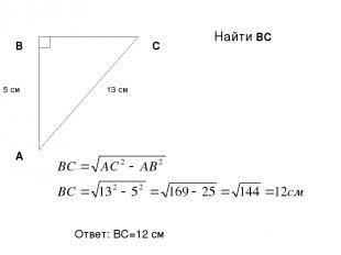 А В С 5 см 13 см Найти ВС Ответ: ВС=12 см