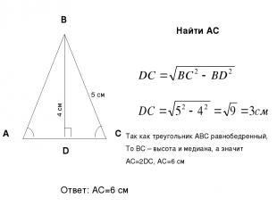 А С В 4 см 5 см D Найти AС Так как треугольник АВС равнобедренный, То ВС – высот