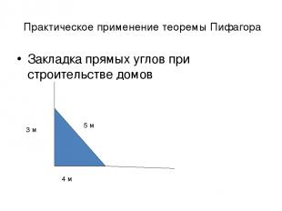 Практическое применение теоремы Пифагора Закладка прямых углов при строительстве