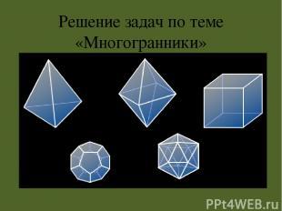Многогранник, составленный из двух равных многоугольников А1А2…Аn и В1В2…Вn, рас