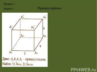 Правильная пирамида Уровень 1 Задача 2