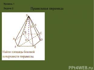 Демоверсия ЕГЭ,2013 В9. Диагональ AC основания правильной четырёхугольной пирами