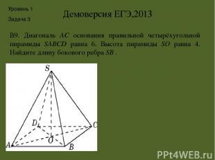 Демоверсия ЕГЭ,2013 С2. Сторона основания правильной треугольной призмы ABCA1B1C