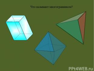 Что называют многогранником?