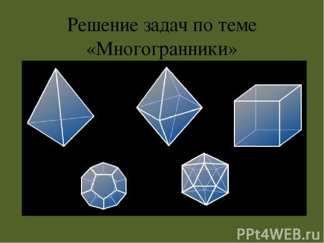 Многогранник, составленный из двух равных многоугольников А1А2…Аn и В1В2…Вn, расположенных в параллельных плоскостях, и n параллелограммов. ПРИЗМА н Sполн = Sбок + 2Sосн основания боковые грани боковые ребра высота Sбок Sполн виды призм