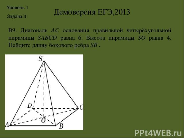 Демоверсия ЕГЭ,2013 С2. Сторона основания правильной треугольной призмы ABCA1B1C1 равна 2, а диагональ боковой грани равна √5. Найдите угол между плоскостью A1BC и плоскостью основания призмы. Уровень 2 Задача 1