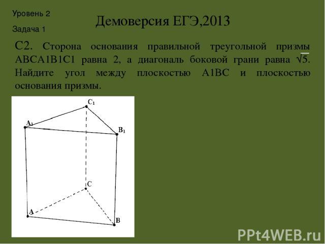 В правильной четырехугольной пирамиде сторона основания равна 6 см, а угол наклона боковой грани к плоскости основания равен 60⁰. Найдите боковое ребро пирамиды. Уровень 2 Задача 2