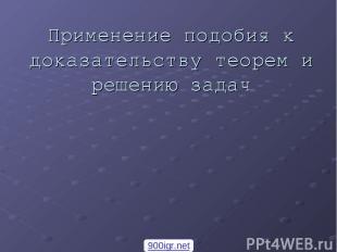 Применение подобия к доказательству теорем и решению задач 900igr.net