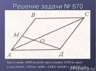 Решение задачи № 570 Треугольник AMO подобен треугольнику CDO по двум углам (MAO