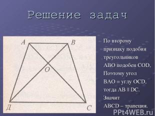 Решение задач По второму признаку подобия треугольников ABO подобен COD, Поэтому
