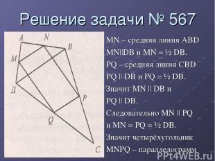 Решение задачи № 567 MN – средняя линия ABD MN||DB и MN = ½ DB. PQ – средняя лин