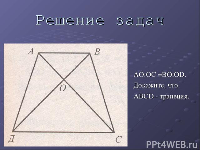 Решение задач AO:OC =BO:OD. Докажите, что ABCD - трапеция.
