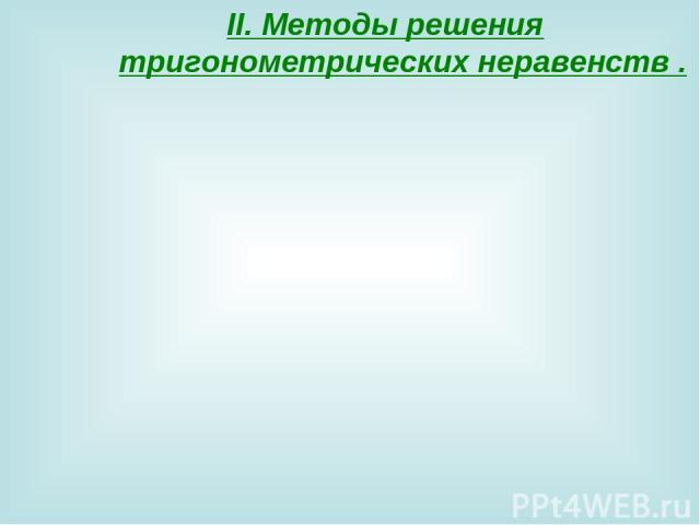 II. Методы решения тригонометрических неравенств .