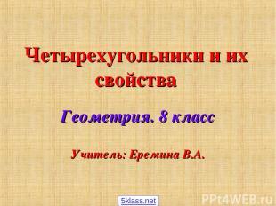 Четырехугольники и их свойства Геометрия. 8 класс Учитель: Еремина В.А. 5klass.n